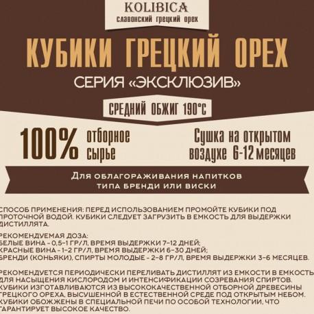 Кубики Грецкий Орех серия «Эксклюзив» на 10 - 20 л