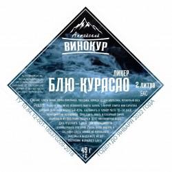 """Набор трав и специи """"Алтайский винокур"""" Блю Кюрасао на 2 литра"""
