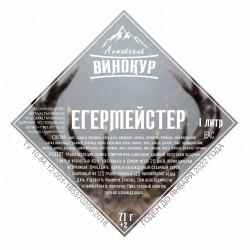 """Набор трав и специи """"Алтайский винокур"""" Егермейстер на 1 литра"""