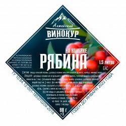 """Набор трав и специи """"Алтайский винокур"""" Рябина на коньяке на 1,5 литра"""