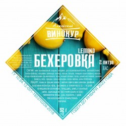 "Набор трав и специи ""Алтайский винокур"" Бехеровка LEMOND на 2 литра"