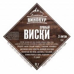 "Набор трав и специи ""Алтайский винокур"" Пряный виски на 3 литра"