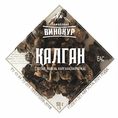 "Набор трав и специи ""Алтайский винокур"" Калган"