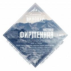 """Набор трав и специи """"Алтайский винокур"""" Фирменная на 1 литр"""