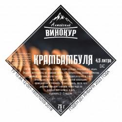 """Набор трав и специи """"Алтайский винокур"""" Крамбамбуля на 4,5 литра"""