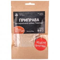 """Приправа для сырокопченой колбасы """"Советская"""" на 6 кг готового продутка"""