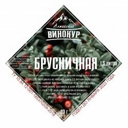 """Набор трав и специи """"Алтайский винокур"""" Брусничная на 1,5 литра"""