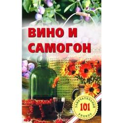 Книга рецептов вино и самогон