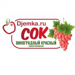 Красный виноградный концентрированный сок Djemka, 1 кг.