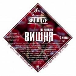 """Набор трав и специи """"Алтайский винокур"""" Вишня на коньяке на 2 литра"""