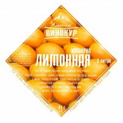 "Набор трав и специи ""Алтайский винокур"" Имбирно — лимонная на 2 литра"