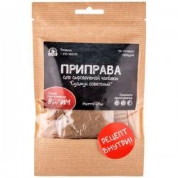 """Приправа для сыровяленой колбасы """"Суджук советский"""" на 4 кг готового продутка"""