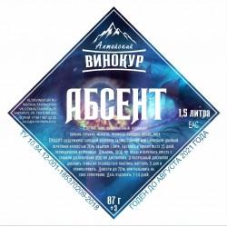 """Набор трав и специи """"Алтайский винокур"""" Абсент на 1,5 литра"""