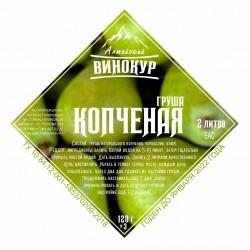 "Набор трав и специи ""Алтайский винокур"" Копченая груша на 2 литра"