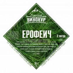 "Набор трав и специи ""Алтайский винокур Ерофеич на 2 литра"