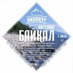 """Набор трав и специи """"Алтайский винокур"""" Байкал на 1 литра"""