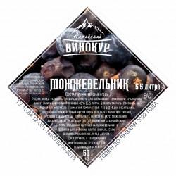 """Набор трав и специи """"Алтайский винокур"""" Ягоды можжевельника на 5,5 литра"""