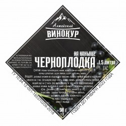 """Набор трав и специи """"Алтайский винокур"""" Черноплодка на коньяке на 1,5 литра"""