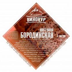 """Набор трав и специи """"Алтайский винокур"""" Бородинская на 2 литра"""