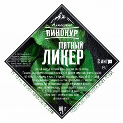"""Набор трав и специи """"Алтайский винокур"""" Мятный ликер на 2 литра"""