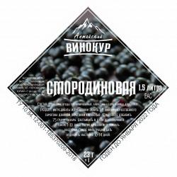 """Набор трав и специи """"Алтайский винокур"""" Смородиновая на 1,5 литра"""