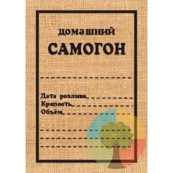 Этикетка Самогон по домашним рецептам, 10 шт