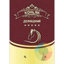 Этикетка Коньяк домашний 10 шт