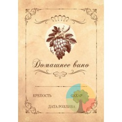 Этикетка Домашнее вино, 10 шт