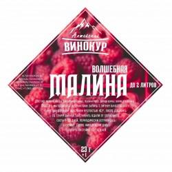 """Набор трав и специи """"Алтайский винокур"""" Малина на 1,5 литра"""