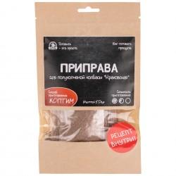 """Приправа для полукопченой колбасы """" Краковская """""""