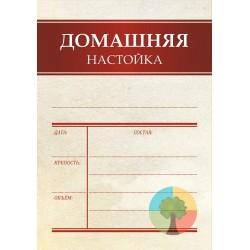 Этикетка Домашний Настойка цвет Красный , 10 шт