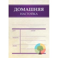Этикетка Домашний Настойка цвет Фиолетовый , 10 шт
