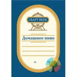 Этикетка Домашнее Пиво, 10 шт