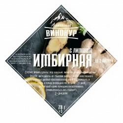 """Набор трав и специи """"Алтайский винокур"""" Имбирная с лимоном на 1 литра"""